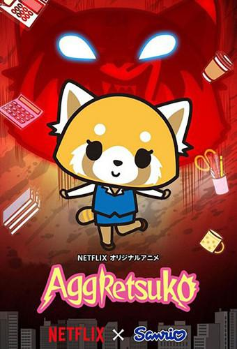 Aggretsuko (season 3)